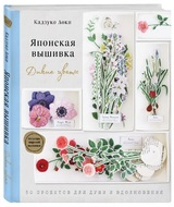 Кадзуко Аоки: «Японская вышивка. Дикие цветы. 80 проектов для души и вдохновения»