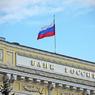 Два московских банка лишились лицензий