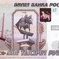 Новые купюры достоинством 200 и 2000 рублей поступят в обращение очень скоро