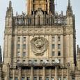 В МИД отреагировали на обращение Киева в Международный трибунал