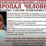 В Красноярске вторую неделю ищут женщину, пропавшую при загадочных обстоятельствах
