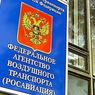 Замглавы Росавиации назначен замминистра транспорта РФ