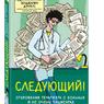 Бенджамин Дэниелс: «Следующий! Откровения терапевта о больных и не очень пациентах»