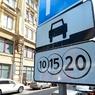 Власти Москвы вводят точечную платную парковку на 95 улицах