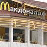 Суд закрыл «Макдональдсы» на Манежной площади и проспекте Мира