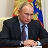 Путин подписал законы о Госсовете, приоритете Конституции и наказании за отчуждение территорий