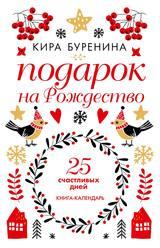 Кира Буренина и Вячеслав Зайцев презентуют 25 счастливых историй о Рождестве