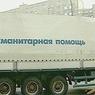 В Донецк прибыла фура с гуманитарной помощью из России