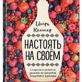 Игорь Кехтер: «Настоять на своём»