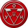 ОУН отказался подчиняться Вооруженным силам Украины