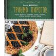 Елена Маньенан: «Триумф пирогов»