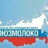 В «Союзмолоке» обвинили Россельхознадзор в нагнетании ситуации вокруг молочки