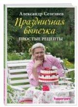 Александр Селезнев  «Праздничная выпечка. Простые рецепты»