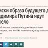 «Образ будущего» президента Кремль давно нарисовал, но симпатическими чернилами