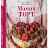 Алена Водонаева и Лариса Водонаева: «Мамин торт»