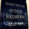 Минюст получил право включать НКО в реестр иностранных агентов