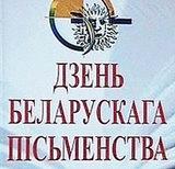 Союзное государство примет участие в Дне белорусской письменности
