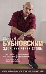Сергей Бубновский: «Здоровье через стопы»
