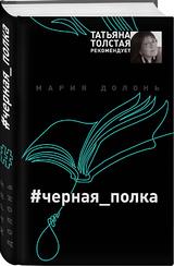 Мария Долонь #чёрная_полка