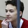 Российский Минюст получил запрос на выдачу Надежды Савченко