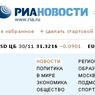 """РИАН, став """"Россией сегодня"""", отдаст Россию ИТАР-ТАСС"""