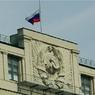 В Госдуме ожидают крымскую делегацию