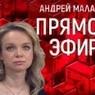 Противозаконные записи в шоу Андрея Малахова привлекли следователей
