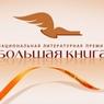 В Москве объявили финалистов национальной литературной премии