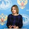 Захарова назвала своё назначение в пресс-службу большим ударом