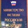 Перечень иностранных агентов пополнили две организации