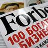 Forbes назвал самых богатых россиян года