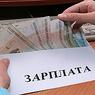 Росстат: Реальная зарплата россиян сокращается 14-й месяц подряд