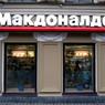 Глава Макдоналдс в России пообещал держать рост цен ниже инфляции