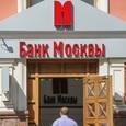 Экс-главе Банка Москвы вынесен заочный приговор по делу о растрате 14,5 миллиарда рублей