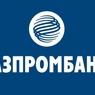 Кабмин потратит почти 40 млрд рублей из ФНБ на акции Газпромбанка