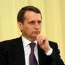 Вопреки санкциям Нарышкин отправляется во Францию