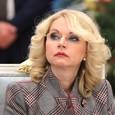 """Голикова рассказала о планах правительства по отмену """"балльной"""" пенсионной сисемы"""
