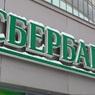 В Госдуму внесён законопроект о покупке правительством акций Сбербанка