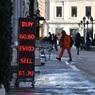 С российских улиц могут исчезнуть таблички с курсом валют