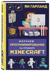 Ян Гарланд: «Изучаем программирование на примере Minecraft»