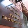 Подозреваемые в пытках полицейские «проверяли» сами себя