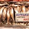 Корюшка по цене осетра: почему под угрозой фестиваль петербургского символа