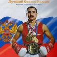 Главный тренер российской сборной по боксу отправлен в отставку