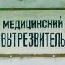МВД и Минздрав хотят реанимировать российские вытрезвители