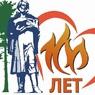 Логотип с языками пламени к 100-летию Кемерово изменят после пожара в ТЦ