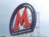 Сбой нарушил работу оранжевой ветки московского метро