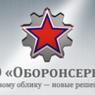 "Еще одному фигуранту дела ""Оборонсервиса"" предъявлено обвинение"