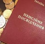 Международный валютный фонд и Всемирный банк одобрили пенсионную реформу на Украине