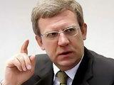 Кудрин подтвердил: обвал рубля был позором, но этот позор был необходим