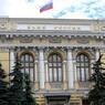 Международные резервы России потихоньку снижаются